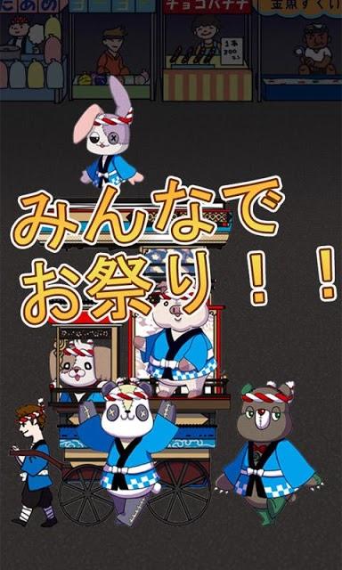 うわっしょぉぉぉーーい!!【育成ゲーム】のスクリーンショット_1