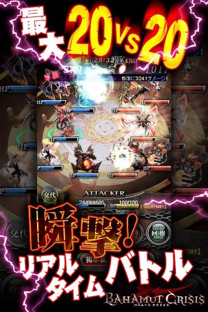 バハムートクライシス【瞬撃リアルタイムバトル/RPG】のスクリーンショット_2