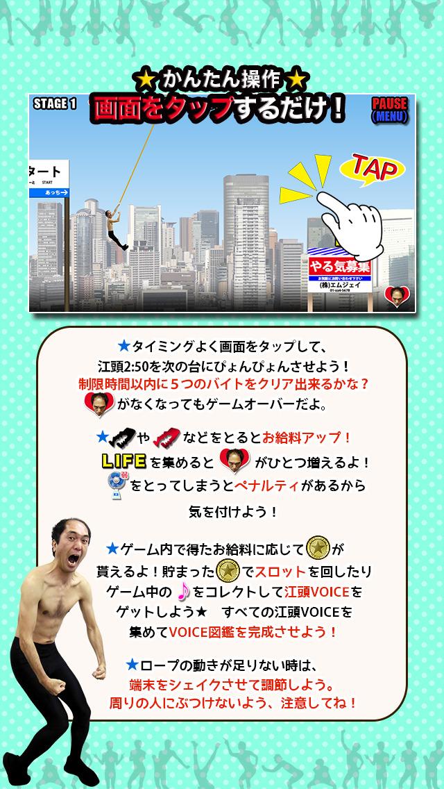 江頭ぴょんぴょん 〜あ、バイトの時間だ!〜のスクリーンショット_5