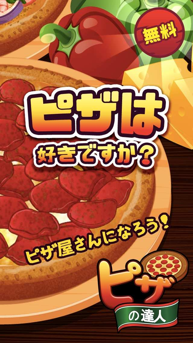 ピザの達人|ピザ屋経営シミュレーションゲームのスクリーンショット_1