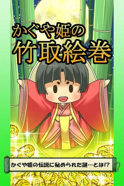 かぐや姫の竹取絵巻 ~隠された伝説に迫る育成ゲーム~のスクリーンショット_1