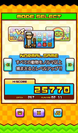 ズーキーパー DXのスクリーンショット_2