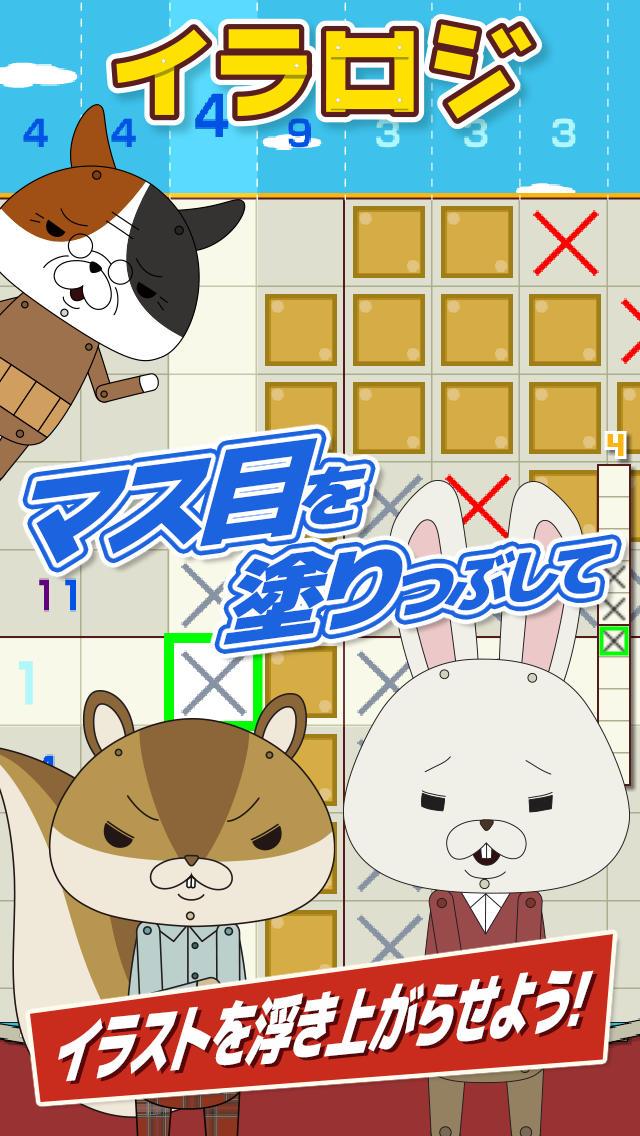 紙兎ロぺパズルのスクリーンショット_4