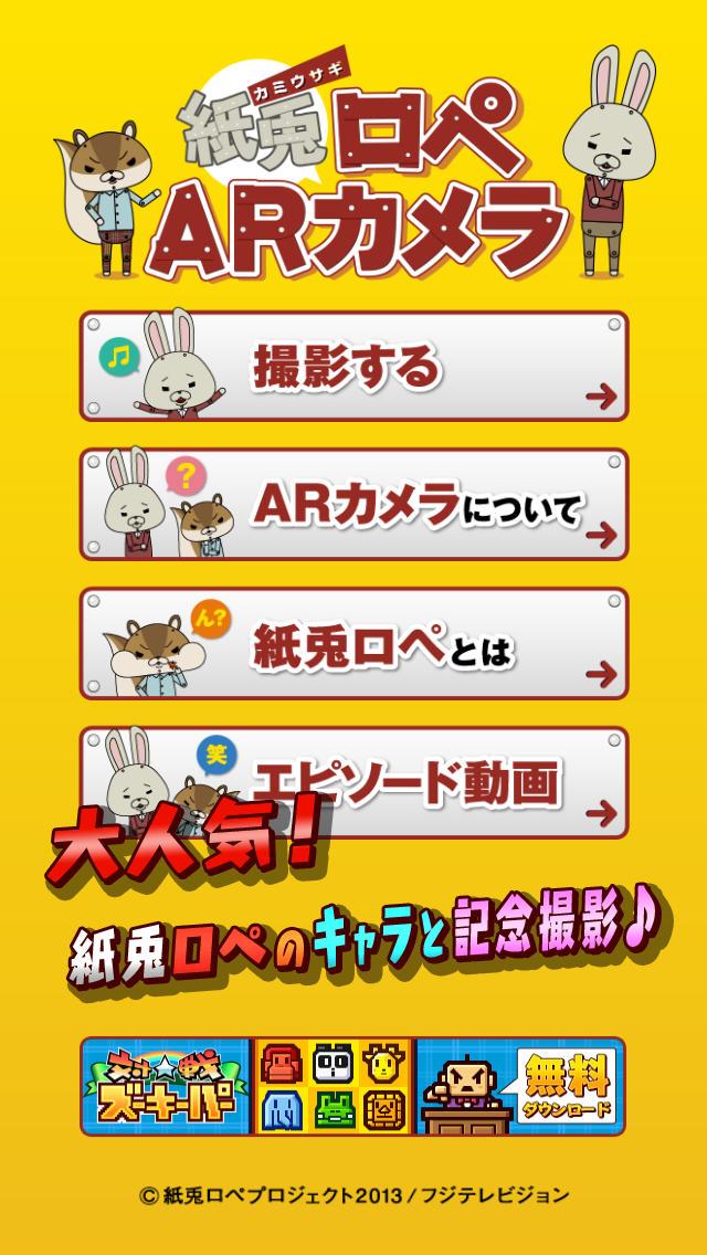 紙兎ロペARカメラのスクリーンショット_1