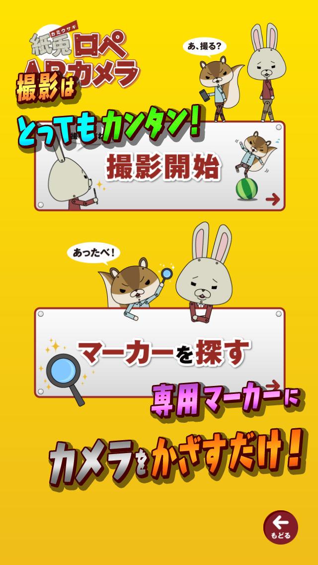 紙兎ロペARカメラのスクリーンショット_2