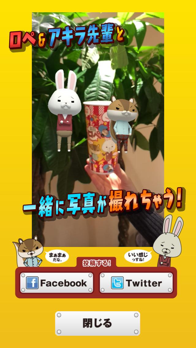 紙兎ロペARカメラのスクリーンショット_3