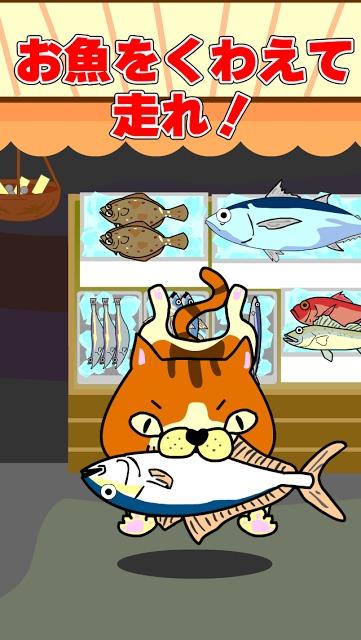 お魚くわえたどら猫のスクリーンショット_3
