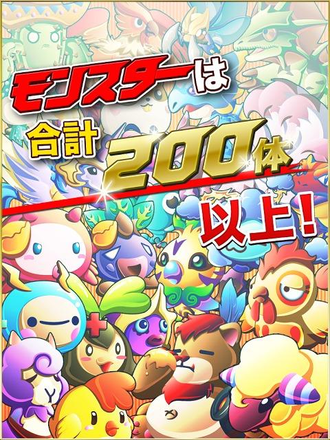みっくすりとる ~モンスター育成無料ゲーム~のスクリーンショット_3