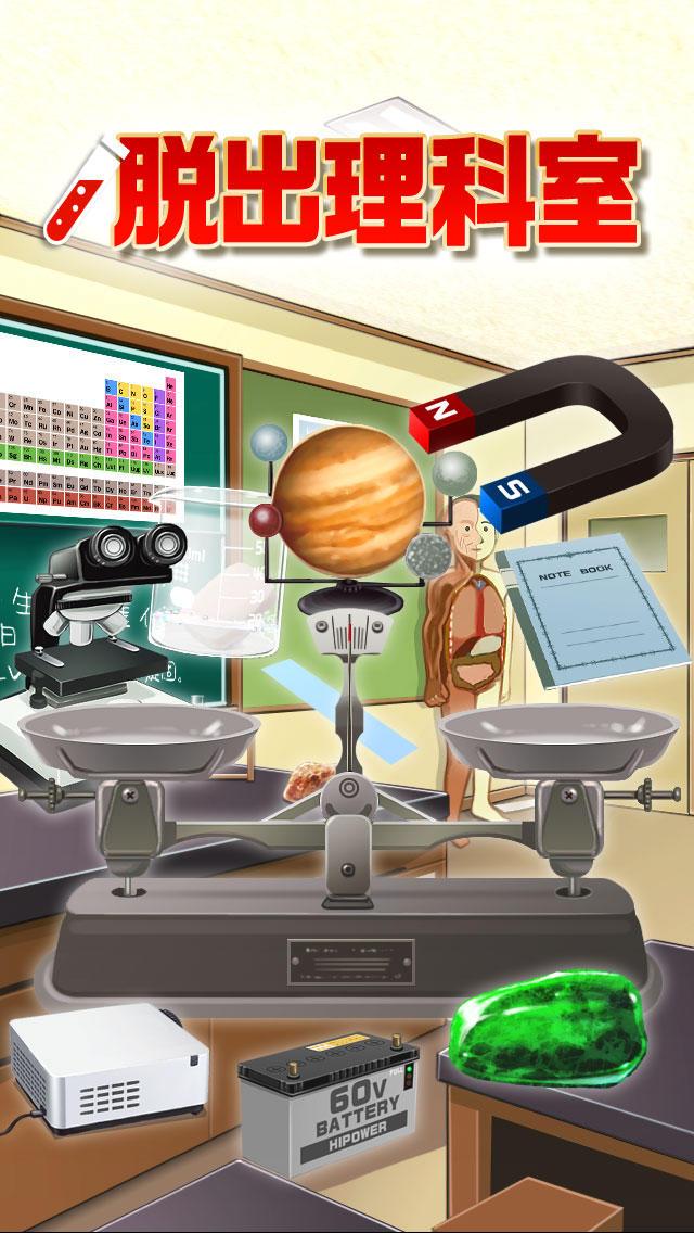 脱出ゲーム 脱出の理科室のスクリーンショット_1