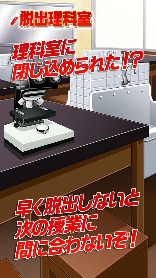 脱出ゲーム 脱出の理科室のスクリーンショット_2