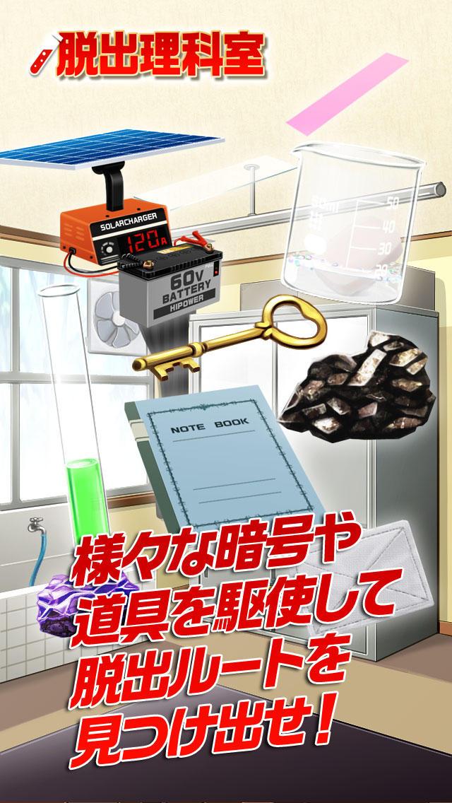 脱出ゲーム 脱出の理科室のスクリーンショット_3