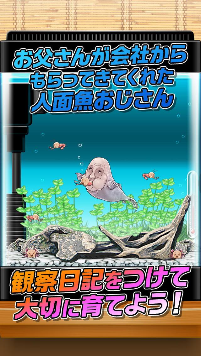育成ゲーム 人面魚おじさん育成キットのスクリーンショット_2