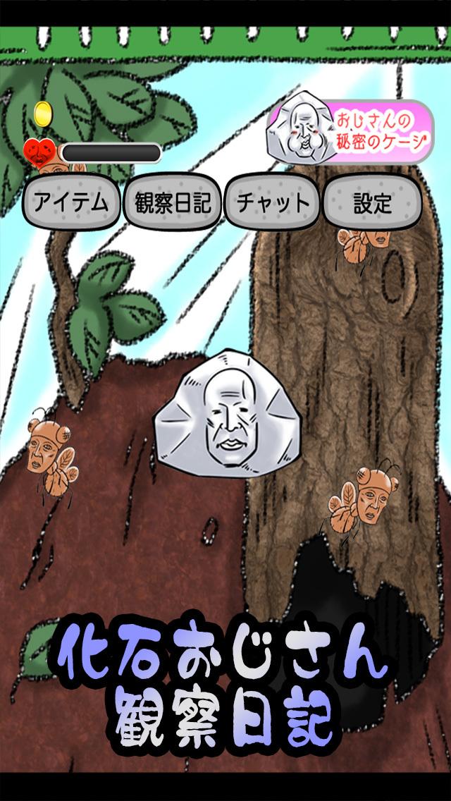 育成ゲーム 『化石おじさん観察日記』のスクリーンショット_1
