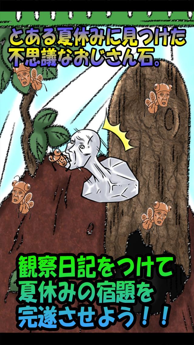 育成ゲーム 『化石おじさん観察日記』のスクリーンショット_2