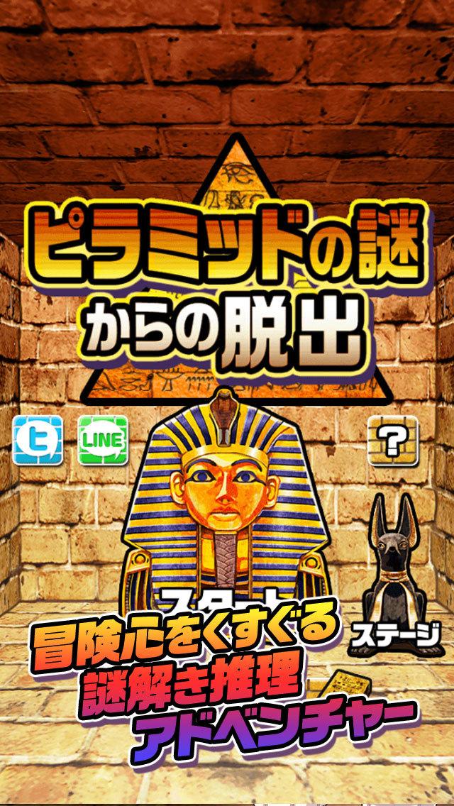 脱出ゲーム ピラミッドの謎からの脱出のスクリーンショット_1