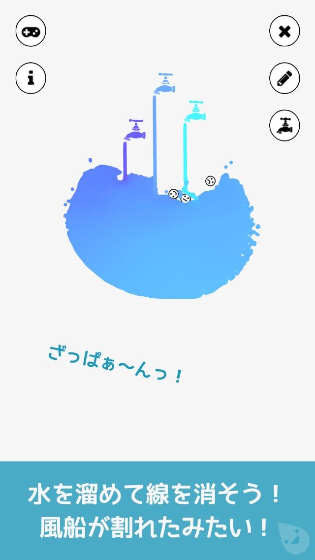 みずあそび 2|蛇口から無限に流れる色鮮やかな水で遊ぼう!のスクリーンショット_5