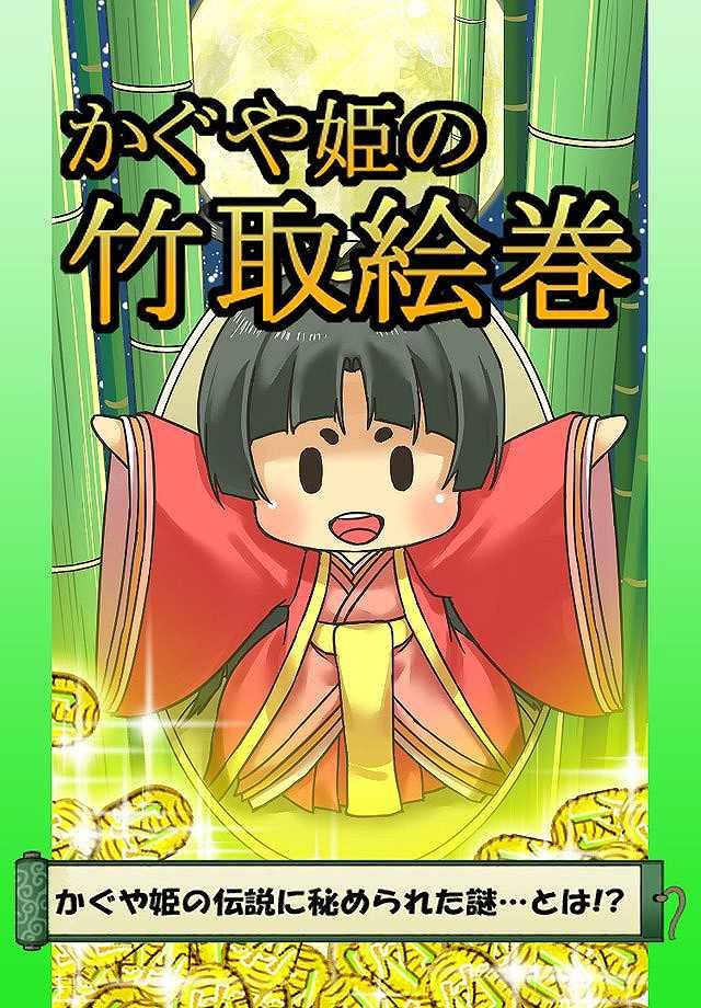 『かぐや姫の竹取絵巻』~隠された伝説に迫る育成ゲーム~のスクリーンショット_1