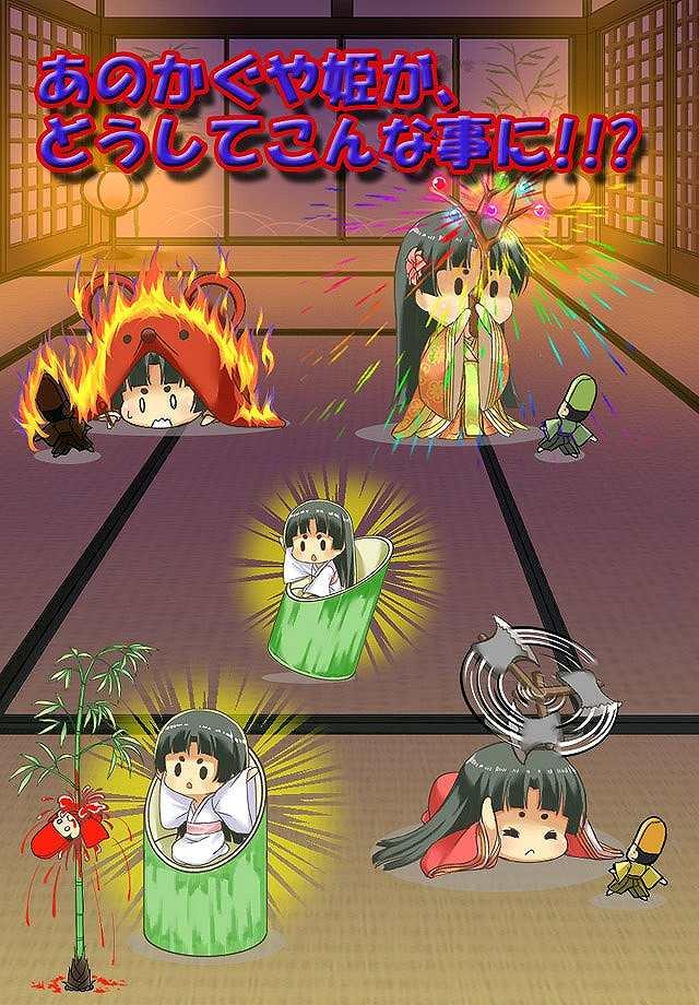 『かぐや姫の竹取絵巻』~隠された伝説に迫る育成ゲーム~のスクリーンショット_3