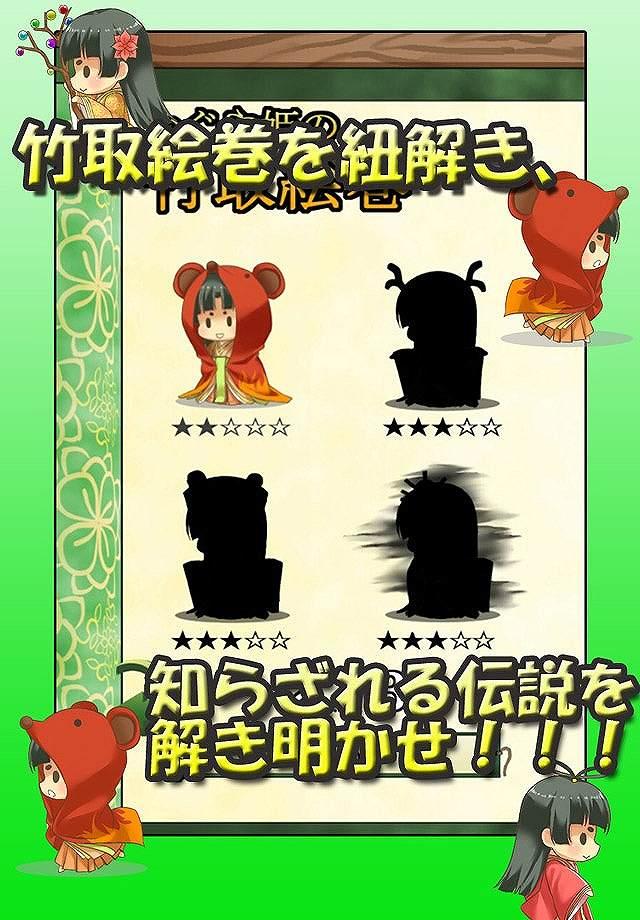 『かぐや姫の竹取絵巻』~隠された伝説に迫る育成ゲーム~のスクリーンショット_4