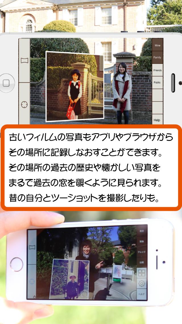 Yesterscape タイムマシンカメラのスクリーンショット_2