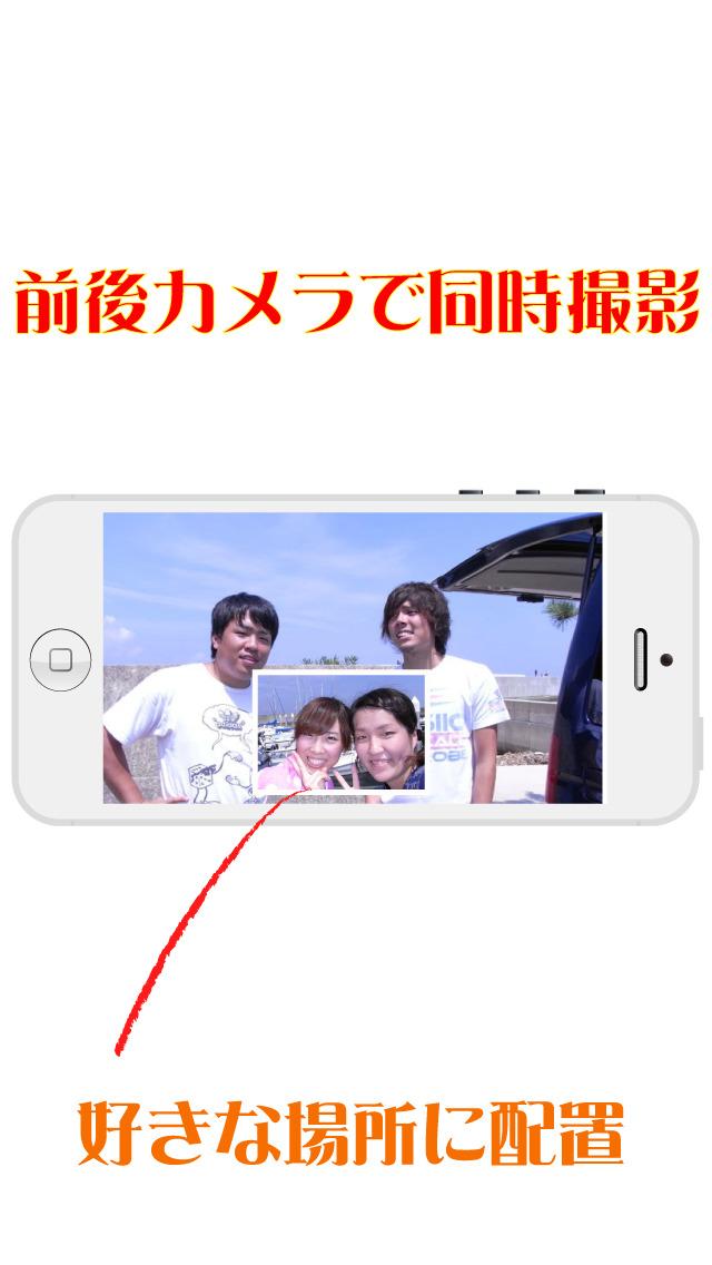 両面カメラTwo Shotのスクリーンショット_2
