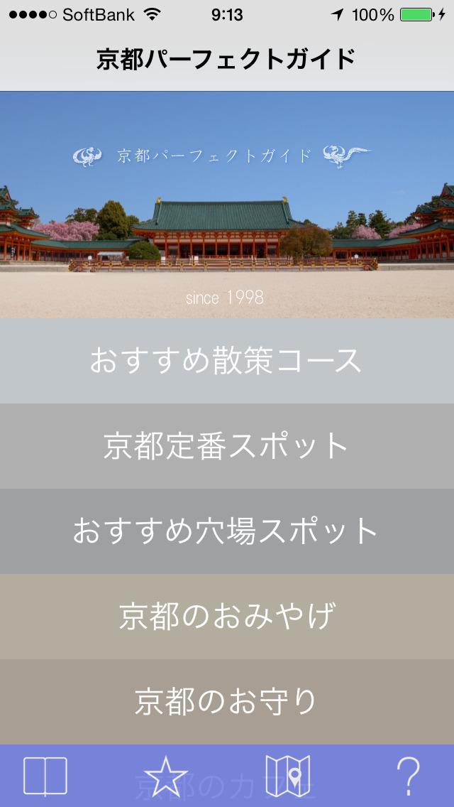 京都パーフェクトガイドのスクリーンショット_1
