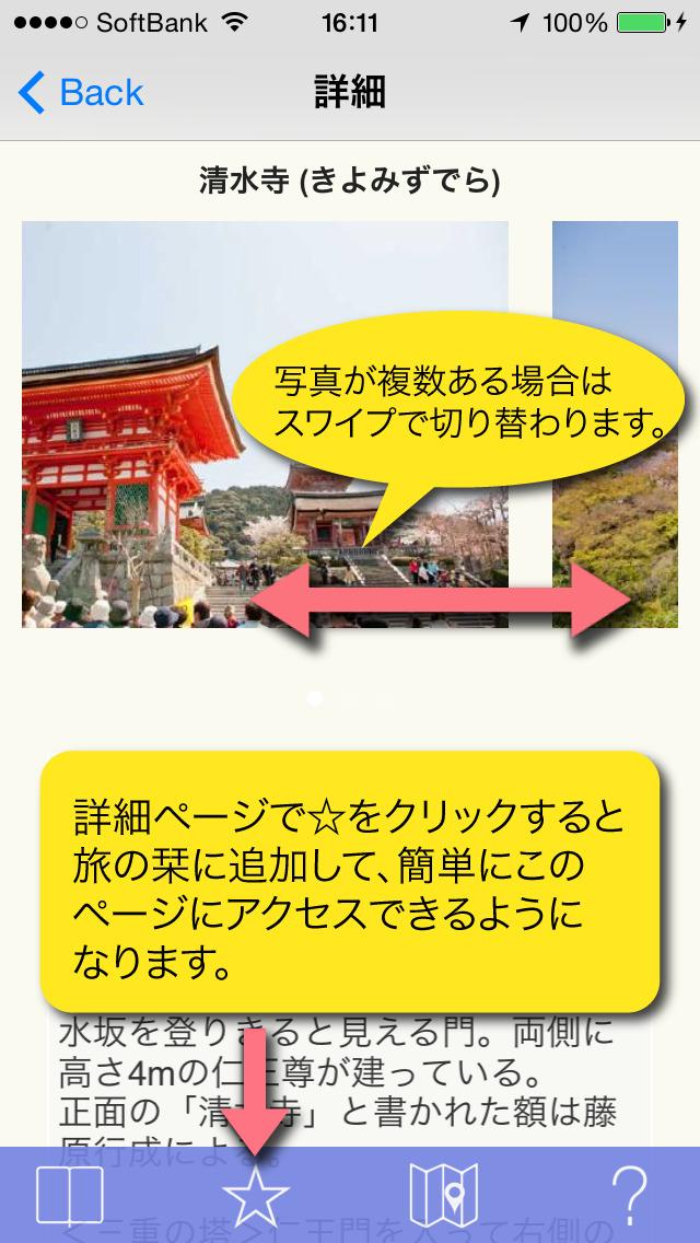京都パーフェクトガイドのスクリーンショット_3