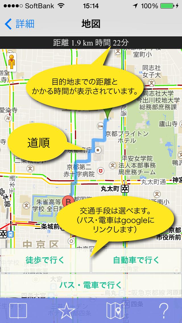 京都パーフェクトガイドのスクリーンショット_4