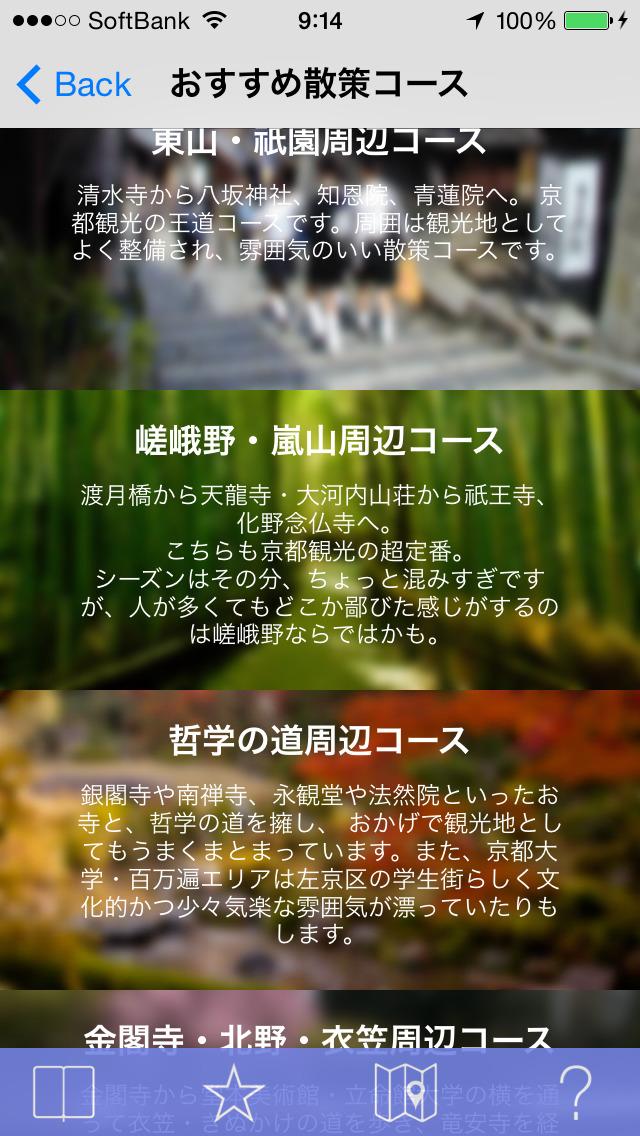 京都パーフェクトガイドのスクリーンショット_5