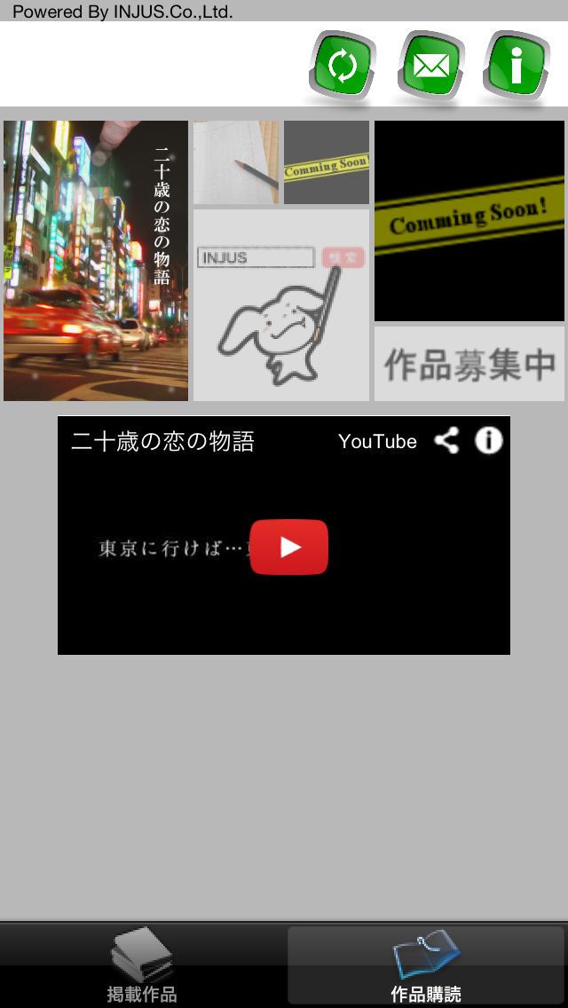 ゲンサク-ケータイ小説の先へのスクリーンショット_2