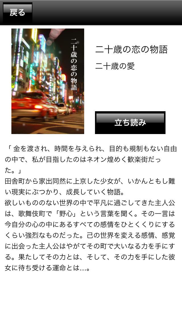 ゲンサク-ケータイ小説の先へのスクリーンショット_3