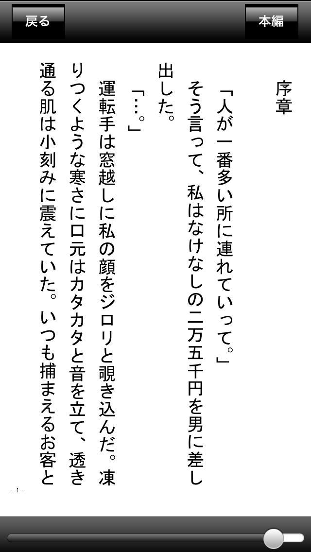 ゲンサク-ケータイ小説の先へのスクリーンショット_4