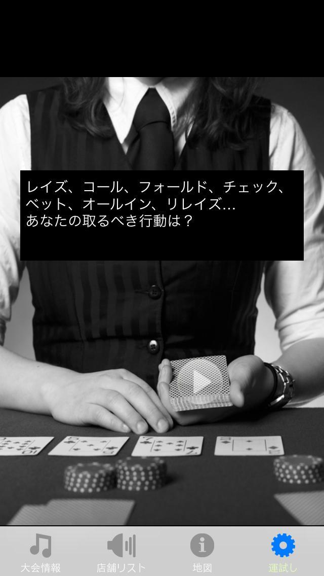 ポーカー検索のスクリーンショット_2