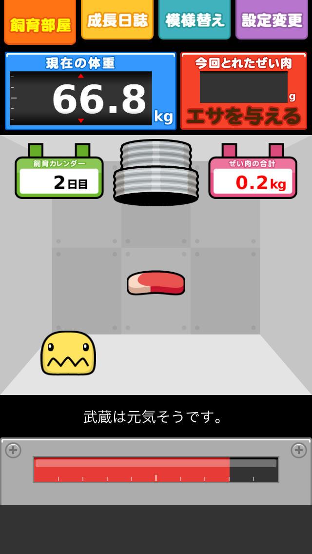 ぜい肉で育つダイペットのスクリーンショット_2
