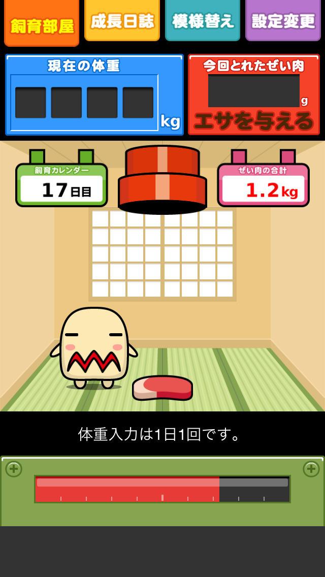 ぜい肉で育つダイペットのスクリーンショット_4