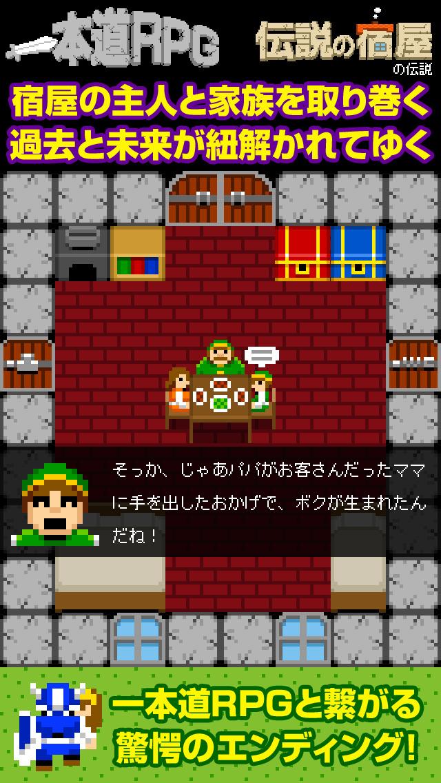 一本道RPG外伝 伝説の宿屋の伝説のスクリーンショット_5