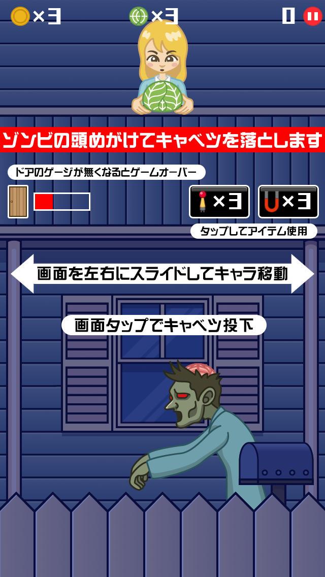 草食系ゾンビのスクリーンショット_5