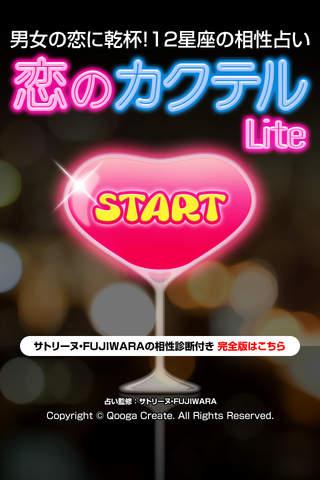 恋のカクテルLiteのスクリーンショット_1