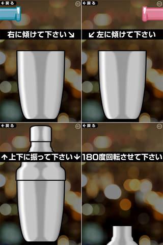 恋のカクテルLiteのスクリーンショット_3