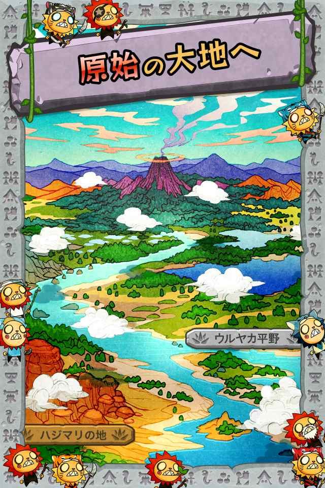 ガブx2 アドベンチャー【ガブアド】のスクリーンショット_1