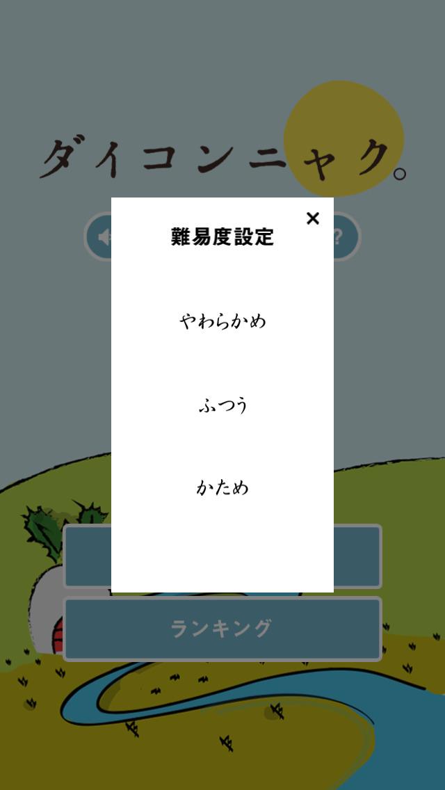 ダイコンニャク-畑防衛編-のスクリーンショット_4
