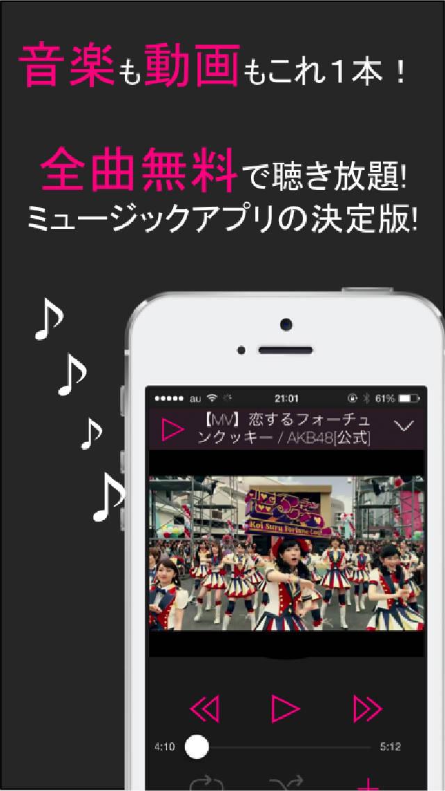 Musiclife -無料で音楽と動画が全曲聴き放題のmp3ミュージックプレイヤーのスクリーンショット_1