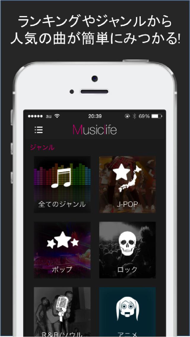 Musiclife -無料で音楽と動画が全曲聴き放題のmp3ミュージックプレイヤーのスクリーンショット_2