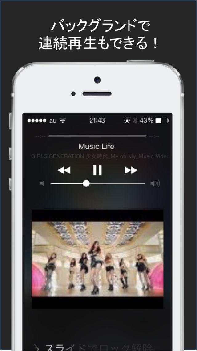 Musiclife -無料で音楽と動画が全曲聴き放題のmp3ミュージックプレイヤーのスクリーンショット_5