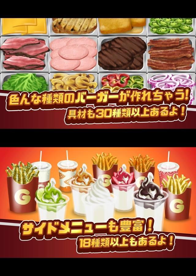 ハンバーガーの達人|バーガーショップ経営シミュレーションのスクリーンショット_2