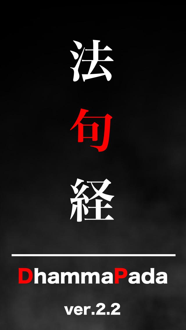 ダンマパダ ~真理のことば~ 法句経全文を平易な現代語で紹介のスクリーンショット_1