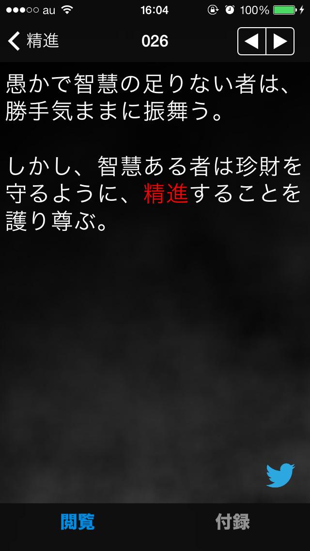 ダンマパダ ~真理のことば~ 法句経全文を平易な現代語で紹介のスクリーンショット_4