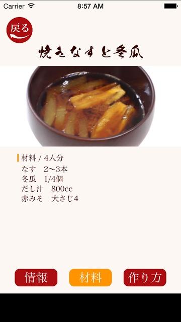 旬野菜のおみそ汁のスクリーンショット_4