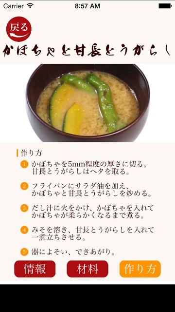 旬野菜のおみそ汁のスクリーンショット_5