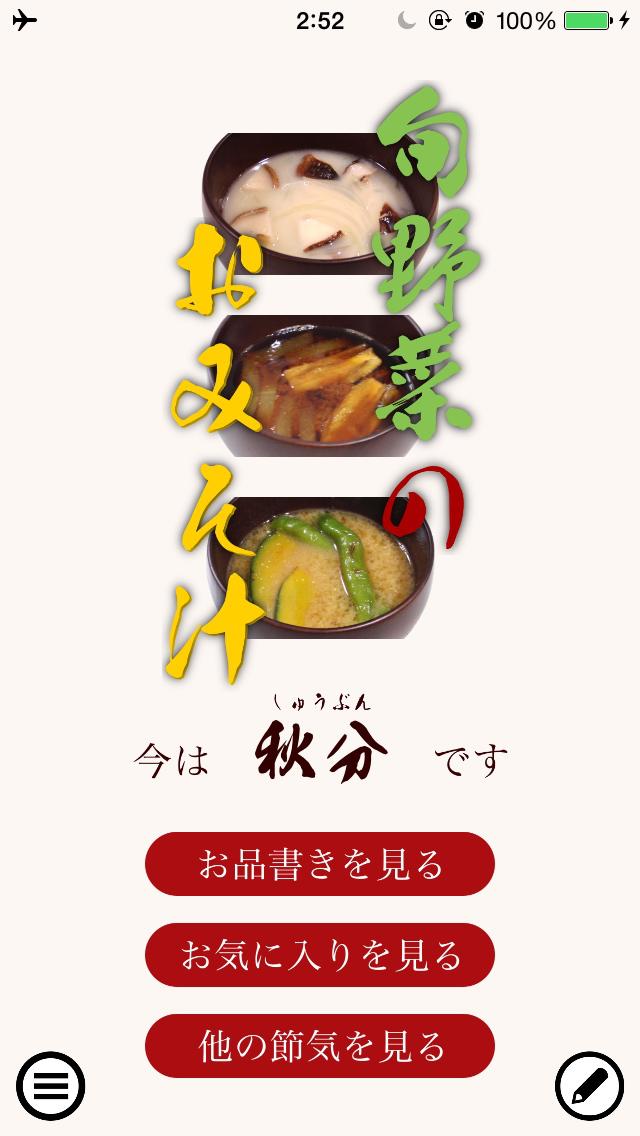 旬野菜のおみそ汁のスクリーンショット_1